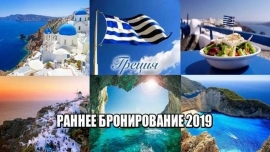 Grecia- Halkidiki ! Rezervari timpurii summer 2019 ! autocar din Chisinau